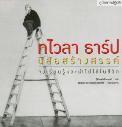 The Creative Habit-Thai