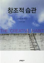 The Creative Habit-Korean